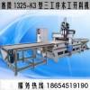 板式家具生产设备