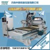 木板下料机 数控开料机三工序 自动开料机