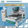 板式家具四工序开料机 木工开料机